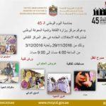 National Day 2016 | UAE MOMS | #1 Social Community Group for all Women in UAE 2