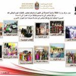National Day 2016 | UAE MOMS | #1 Social Community Group for all Women in UAE 5