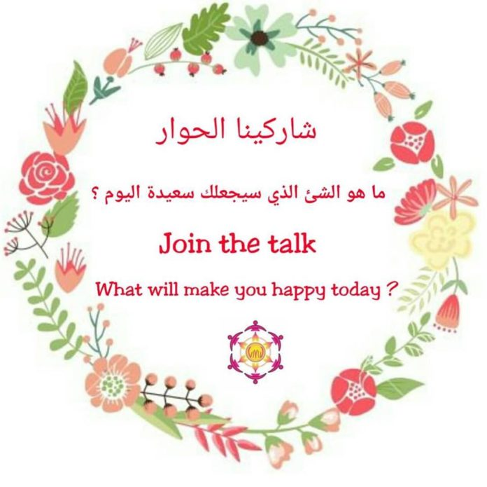 What will Make you happy today? | UAE MOMS | #1 Social Community Group for all Women in UAE