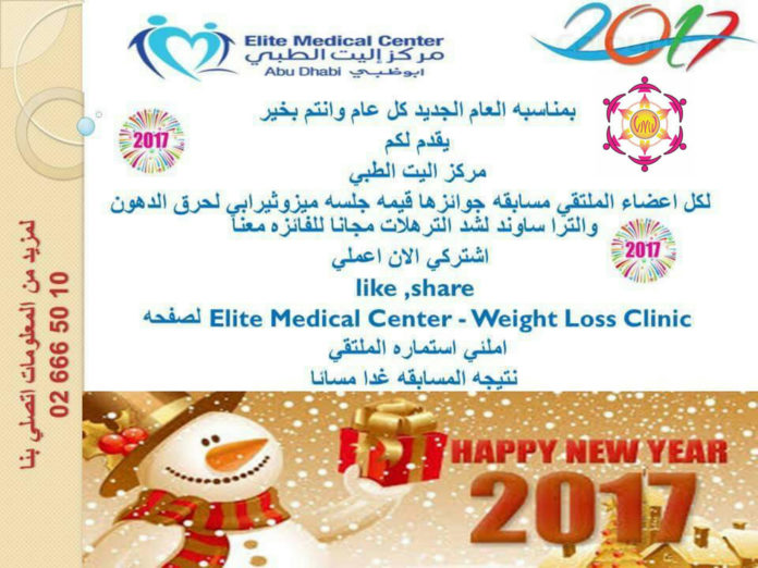 New Year Competition | UAE MOMS | #1 Social Community Group for all Women in UAE 2