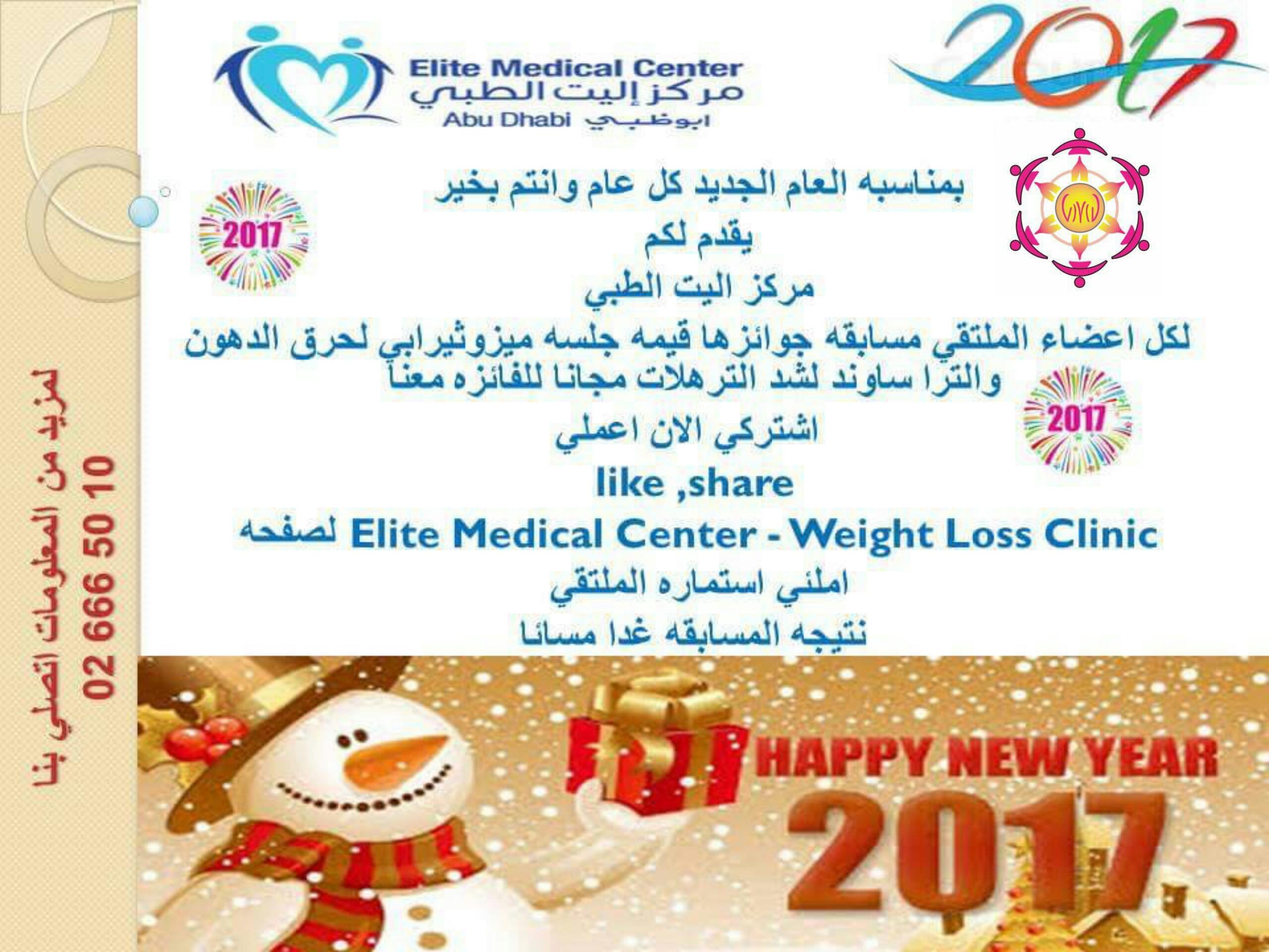 elite.medica.competition