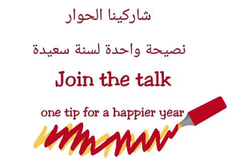 New Beginnings: Happy New Year UAE Mums | UAE MOMS | #1 Social Community Group for all Women in UAE