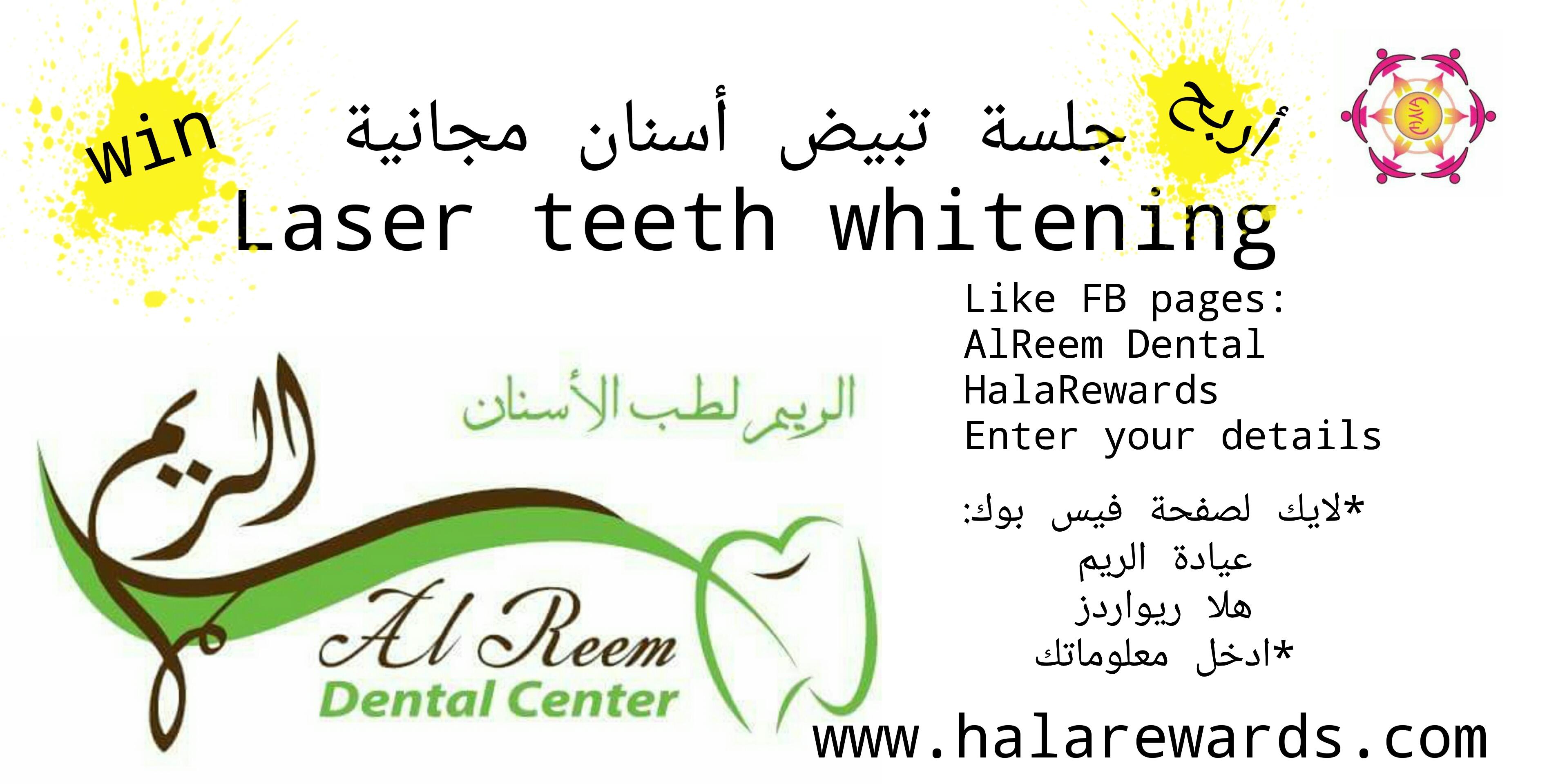 Competition: Al Reem Dental Center | UAE MOMS | #1 Social Community Group for all Women in UAE