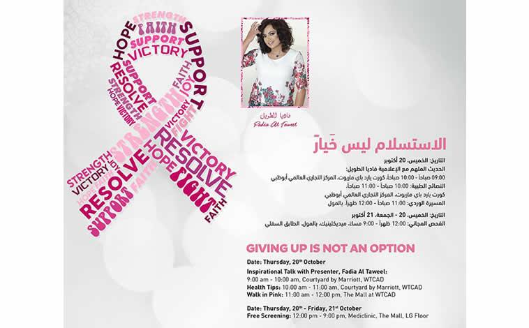 Walk in Pink   UAE MOMS   #1 Social Community Group for all Women in UAE 1