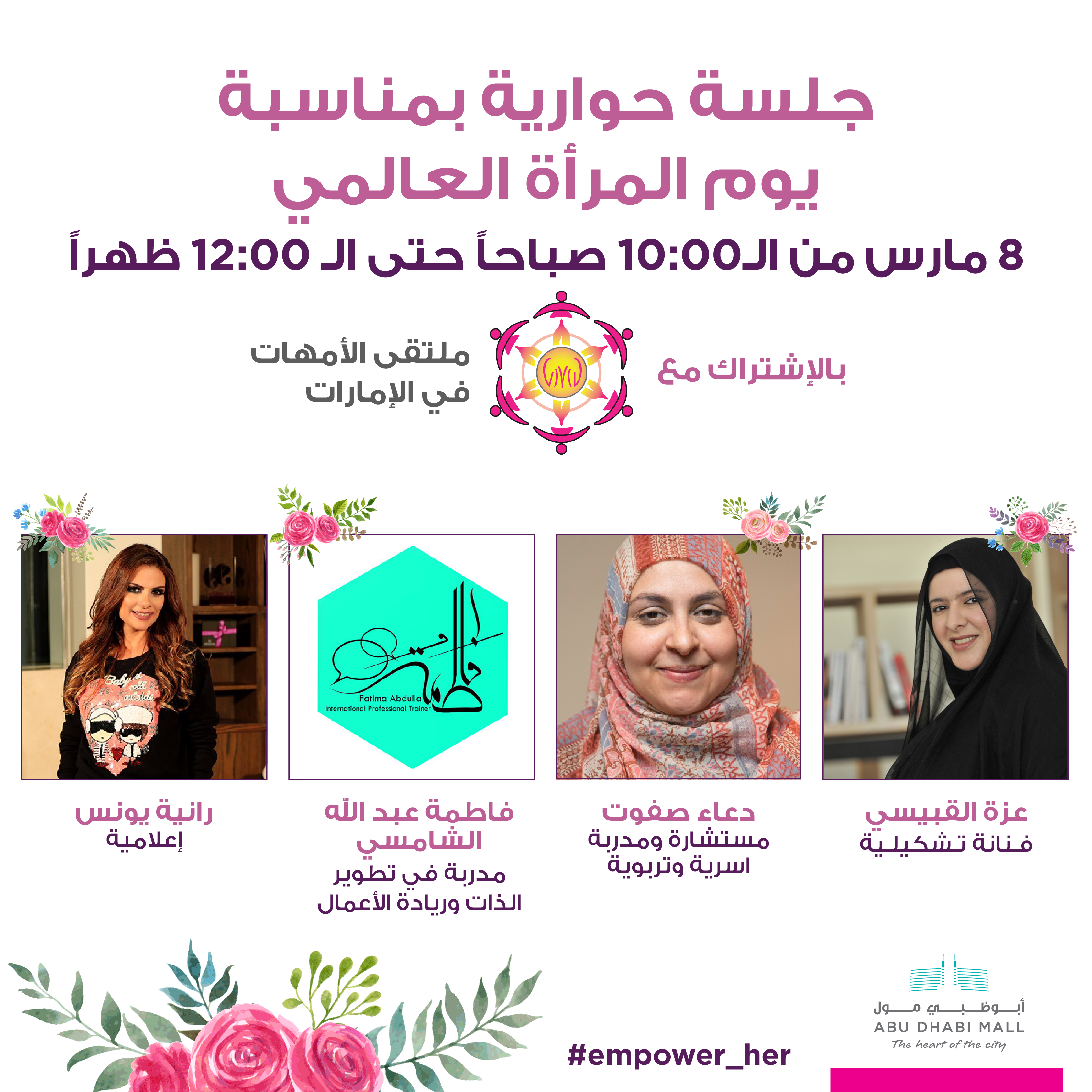 International women day event | UAE MOMS | #1 Social Community Group for all Women in UAE 1