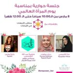 International women day event | UAE MOMS | #1 Social Community Group for all Women in UAE 2