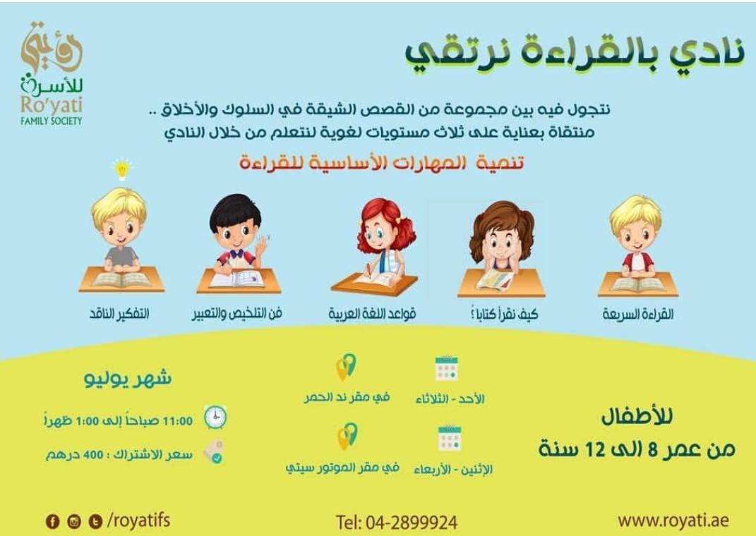 | UAE Moms ملتقى أمهات الامارات