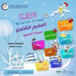 مخيم شتوي | UAE Moms ملتقى أمهات الامارات