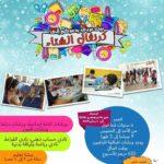 مخيم الشتاء | UAE Moms ملتقى أمهات الامارات