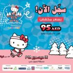Hello Kitty | UAE Moms ملتقى أمهات الامارات