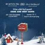 Ibn battuta mall | UAE Moms ملتقى أمهات الامارات