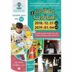 فعاليات الشارقة | UAE Moms ملتقى أمهات الامارات