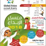 Global vision | UAE Moms ملتقى أمهات الامارات