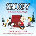 Snoopy | UAE Moms ملتقى أمهات الامارات