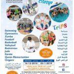 Al qimah Winter Camp | UAE Moms ملتقى أمهات الامارات