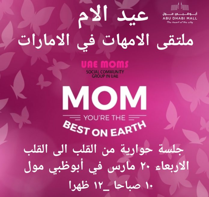 Mothers Day | UAE Moms