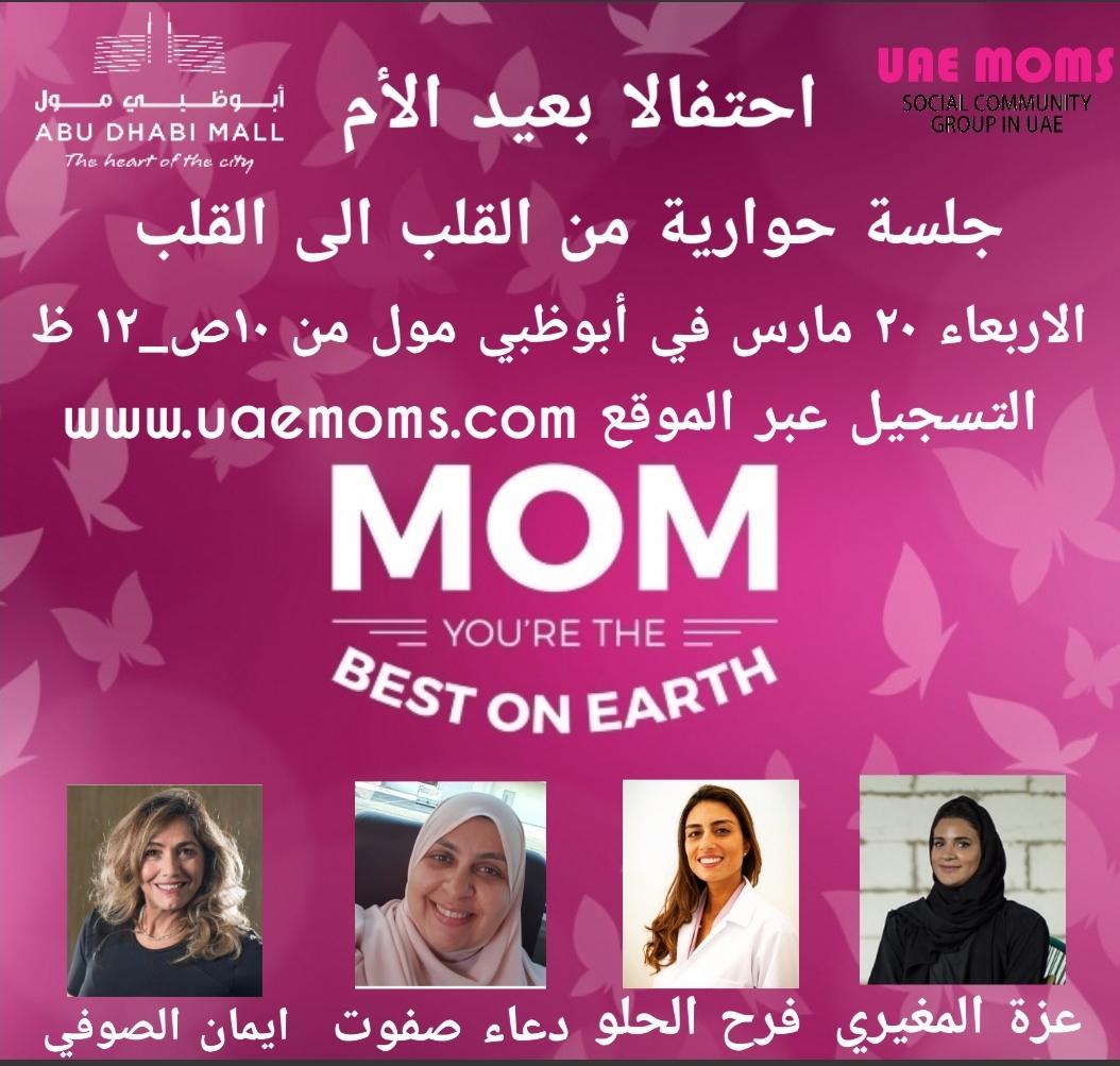UAE moms Event Abu Dhabi Mall