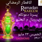 Ahlan Ramadan | Ramadan Kareem Royale M Hotel