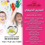 المخيم الصيفي العربي UAE Mums Community group