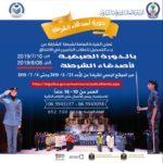 مخيم اطفال شرطة الشارقة الصيفي UAE Mums