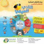 Kids Summer camp Abu Dhabi