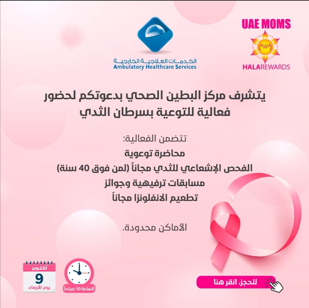 Health Care Services | breast cancer checker UAE moms / Mums Abu Dhabi Dubai Community group